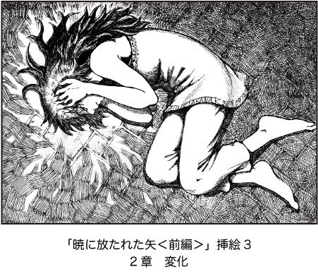 挿絵2-1.jpg